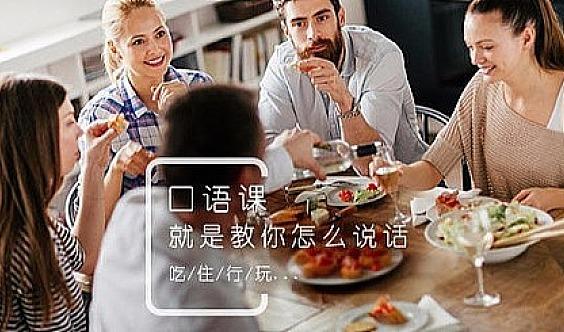 【免费学英语】寻找英语爱好者一起学英语!(仅限厦门)