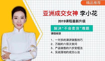 互动吧-2月27-29北京站:成交是一项人生必备技能,你和对手相差多少?