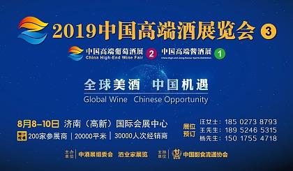 互动吧-2019山东济南8月8号-10号第三届中国高端酒展览会