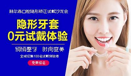 互动吧-【美牙神器】时代天使隐形牙套牙齿悄悄矫正,全城招募免费试戴者!