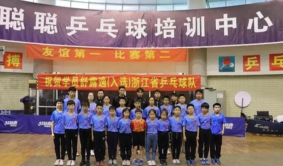 聪聪乒乓球俱乐部——永康国球精英教育的摇篮