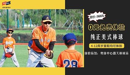互动吧-青少年体育界爱马仕落地奥体中心!免费棒球名额即刻获取!