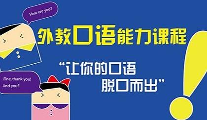 互动吧-武汉外教口语培训,外教初级英语口语课程,随时随地轻松学