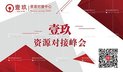 互动吧-壹玖资源 资源对接峰会 4月东营站 壹玖资源对接中心