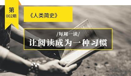 互动吧-长颈鹿美术中心  公益读书会——第二期《人类简史》