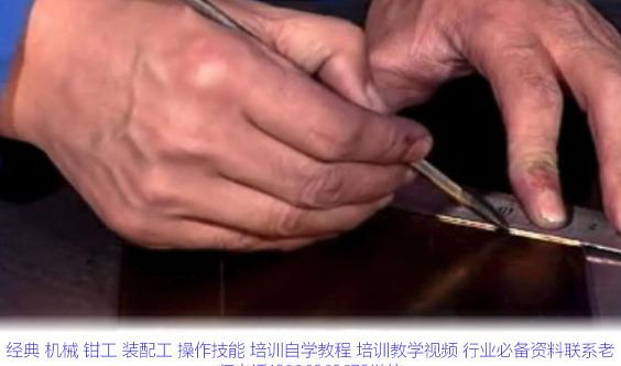 经典 机械 钳工 装配工 操作技能 培训自学教程 培训教学视频