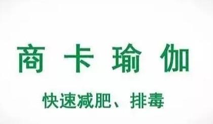 互动吧-2019年4月13日乐天体育华海尚都店 商卡清肠术公开课火热预约报名中!