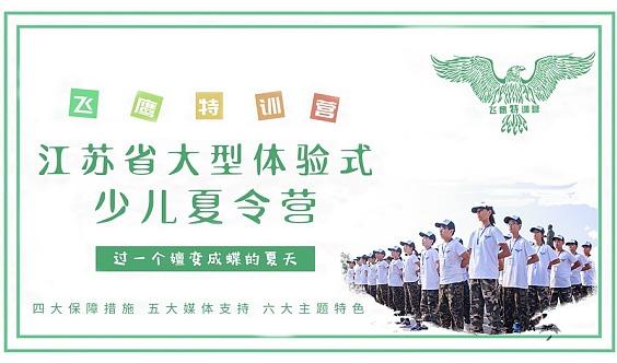 2019年飞鹰特训营——江苏大型体验式少儿夏令营