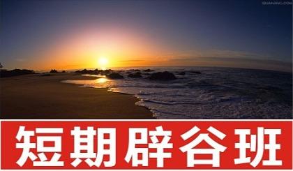 互动吧-快讯:湖南辟谷会所价格费用