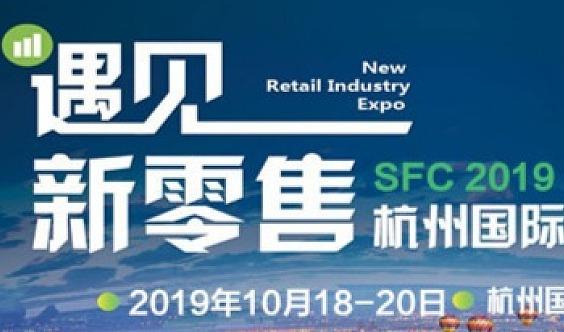 2019 SFC  杭州国际新零售产业博览会