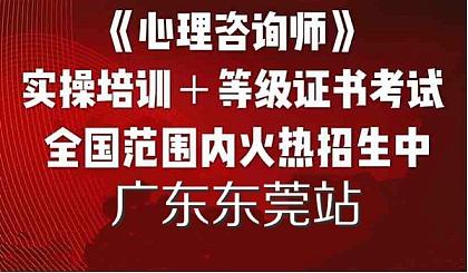 互动吧-《心理咨询师》初级班广东东莞站