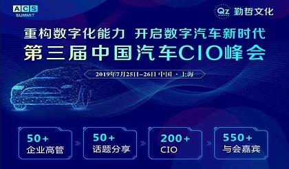 互动吧-ACS 2019丨第三届中国汽车CIO峰会