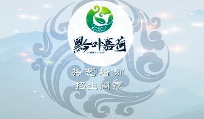 互动吧-黔叶嘉荷高级茶艺师认证班招生简章