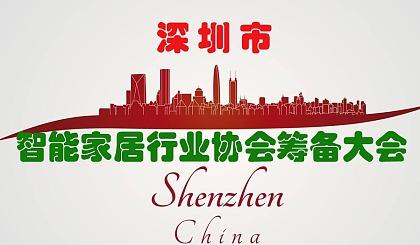 互动吧-深圳市智能家居行业协会筹备大会