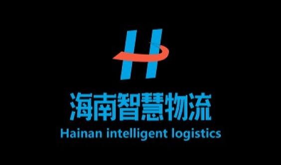 2019中国(海南)国际智慧物流 暨生鲜配送与冷链物流技术展览会