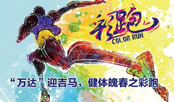 """""""万达""""强健体魄春之彩跑"""