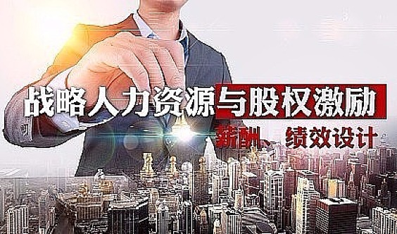 【5G时代-战略落地.薪酬绩效.合伙人激励】高端沙龙