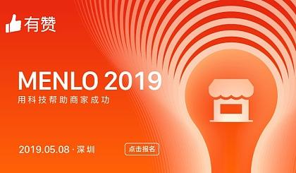 互动吧-如何用社交电商私有化顾客和**-有赞 MENLO 2019 发布会