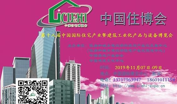 2019北京住博会装配式钢结构木结构混凝土结构建筑展览会