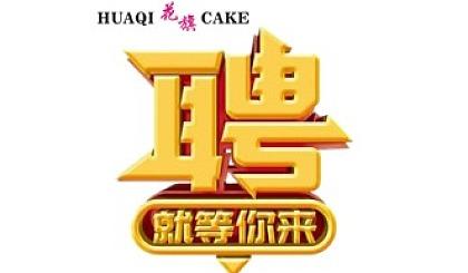 互动吧-陕西安康花旗食品有限公司招贤纳士啦