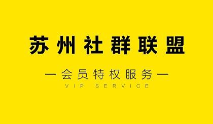 互动吧-【苏州社群联盟】打通线上线下社交第四空间