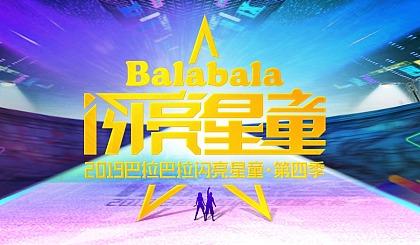互动吧-巴拉巴拉《2019闪亮星童阜阳赛区——颖州万达专场》报名通道