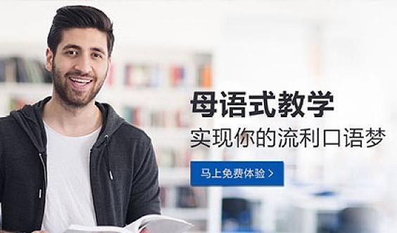 杭州英语培训,零基础英语口语,预约免费试听4~6人小班课