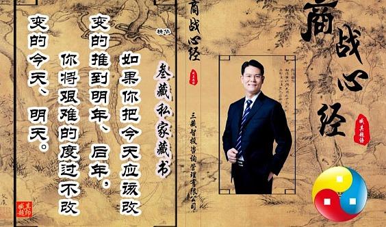 股权激励、商业模式、投融资-北京站
