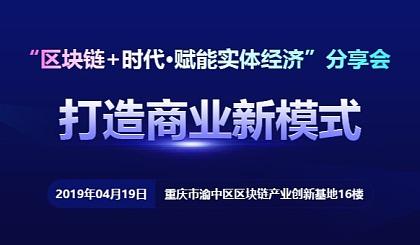 """互动吧-""""重庆市区块链公益大讲堂"""",火热来袭,教你读懂区块链!"""