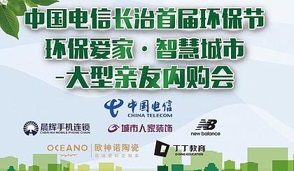 互动吧-中国电信长治首届环保节 环保爱家*智慧城市