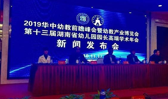 2020华中幼教前沿峰会暨幼教产业博览会