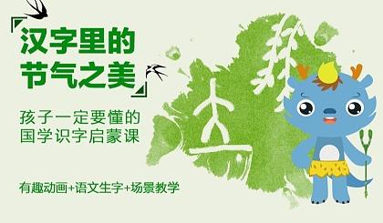 互动吧-3-10岁孩子的汉字课,有趣动画+识字学习,一定要懂的国学启蒙课!