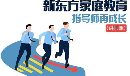 互动吧-家庭教育指导师讲师培训北京面授课程
