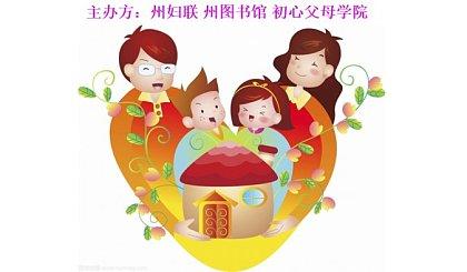 互动吧-红河州家庭教育示范基地挂牌仪式讲座:《家庭幸福的神奇密码》