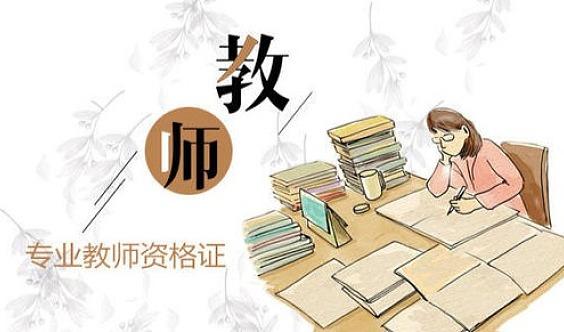 惠州市惠城区在哪有小学师资格证培训?