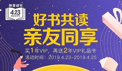 互动吧-【预●售】樊登读书app会期买一年送两年