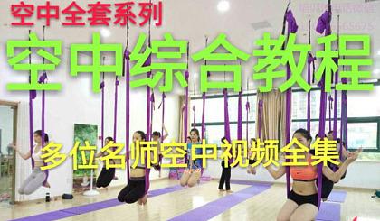 互动吧-空中瑜伽 全套视频教程 多名师 综合视频课程 空中瑜伽 教学视频全集