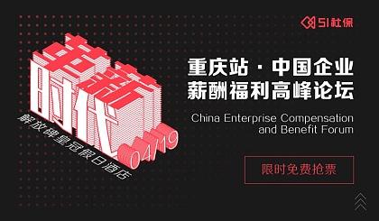 互动吧-51社保 中国企业薪酬福利高峰论坛 - 重庆