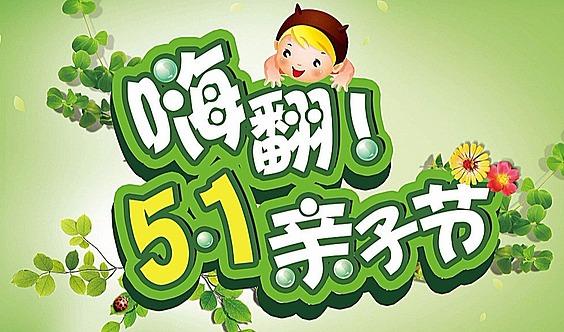 四季春农旅园《嗨翻5.1亲子节》5人套餐只需398元!一起嗨翻五一小长假