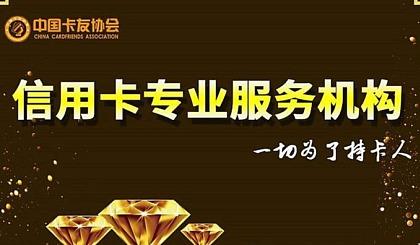 互动吧-中国卡友协会 会员招募
