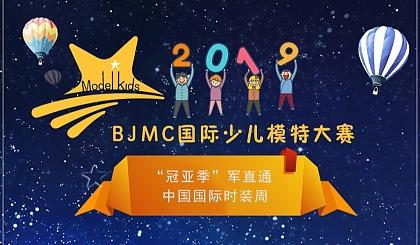 互动吧-BJMC国际少儿模特大赛预选体验课