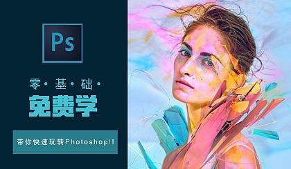 互动吧-补贴班 - 零基础免费学,助你快速学会photoshop!!