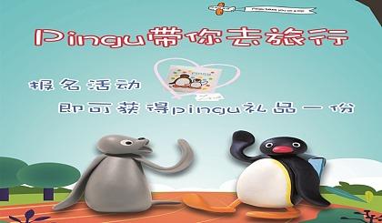 互动吧-智多星携手企鹅英语——pingu陪你去旅行系列主题活动