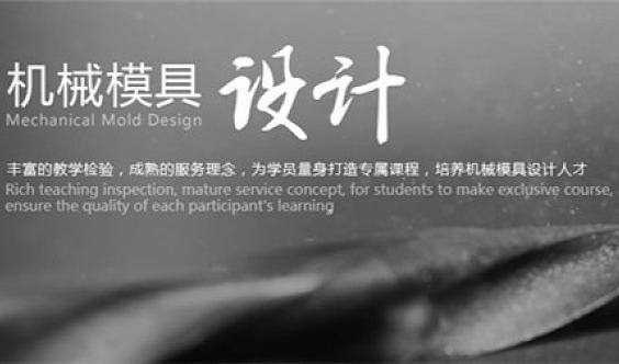 上海CAD培训、UG培训、CATIA培训学校