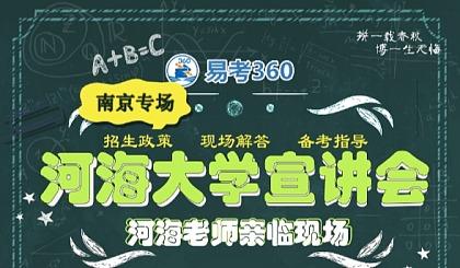 互动吧-4月20日在南京,河海大学MBA招生宣讲会!抢占位置!马上预约!