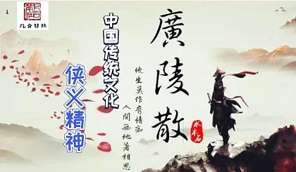 互动吧-九合国学讲堂丨传统文化与古琴美学系列:《广陵散》与传统文化之侠义精神
