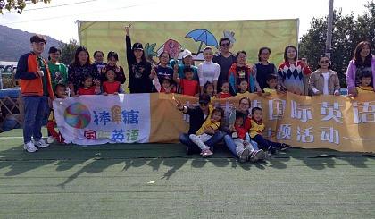 互动吧-棒棒糖/彩虹糖国际英语学校红岛一日游学行程
