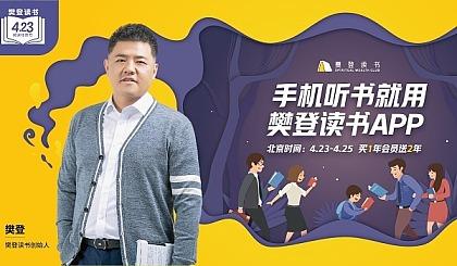 互动吧-【樊登读书官方预售通道】世界读书日,跟亲友一起读书一起成长!!!