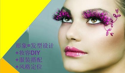 互动吧-广州O基础快速教你化妆造型,个人形象提升,蛻变女神