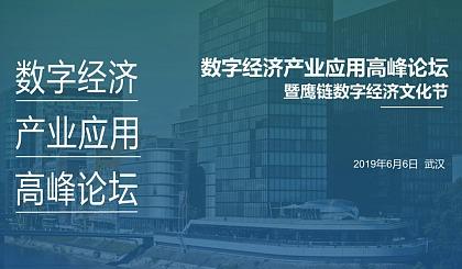 互动吧-数字经济产业应用高峰论坛暨鹰链数字经济文化节